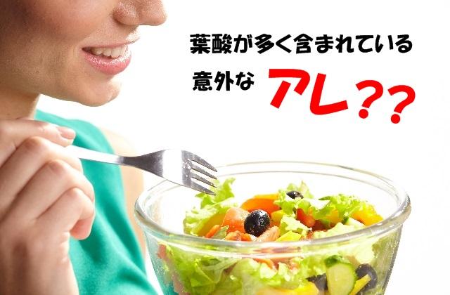 葉酸をしっかり含む意外な食材とは?