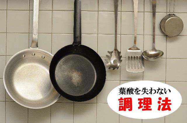 葉酸を含む食材の調理法