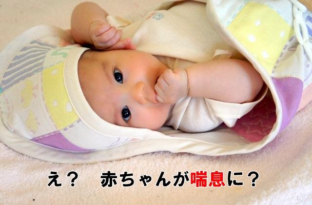 妊娠後期の葉酸で小児ぜんそくのリスク